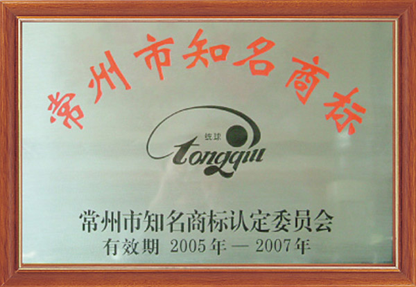 Changzhou well-known trademarks