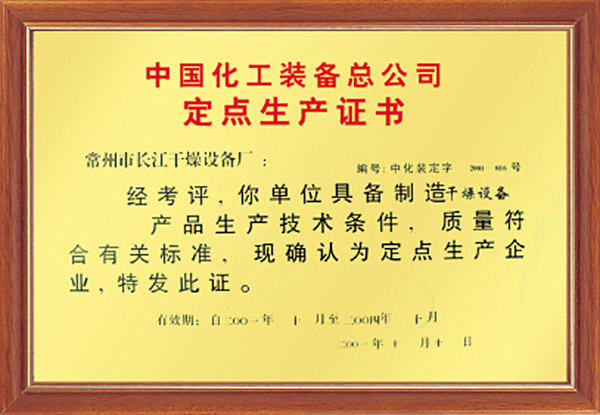 Sentinel production certificate