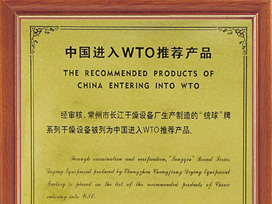 China's accession to WTO recommended products